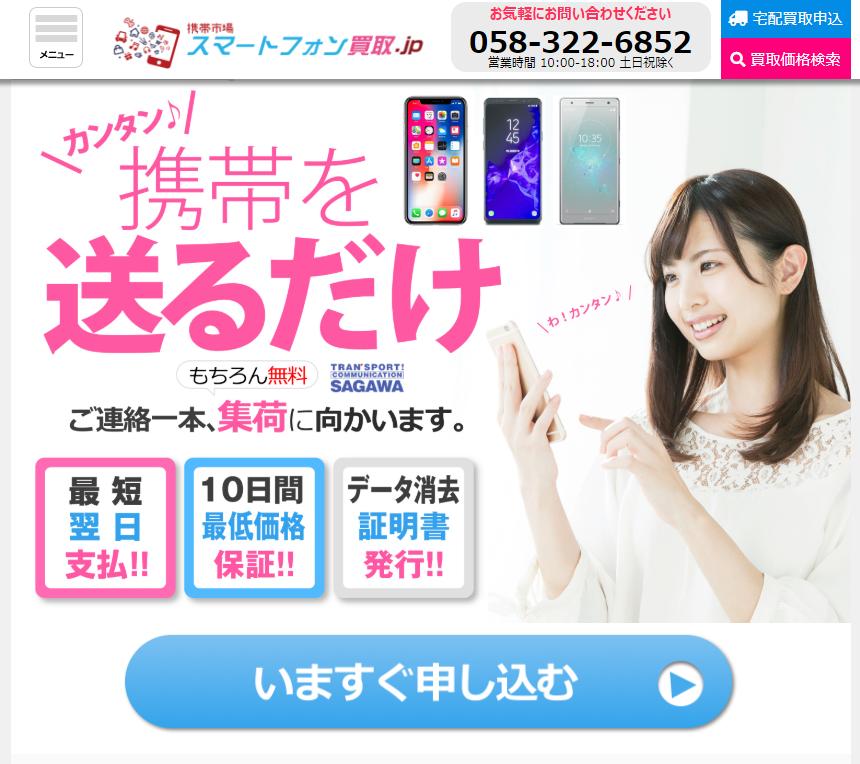 スマートフォン買取.jp